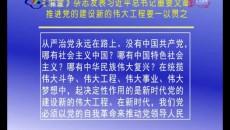 《求是》杂志发表习近平总书记重要文章 ?#24179;?#20826;的建设新的伟大工程要一以?#23938;? /></a> <p><a href=