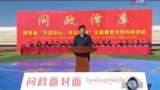 """泽库县举行""""问政于民 问需于民 问计于民""""大型问政活动"""