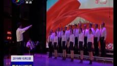果洛州西宁干休所离退休老干部开展庆祝新中国成立70周年 青海解放70周年系列文体活动