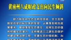 黄南州八成财政支出向民生倾斜