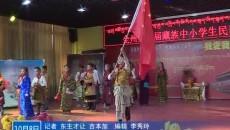 海西州全州第十屆藏族中小學詩歌朗誦大賽 暨首屆藏文書法比賽舉行
