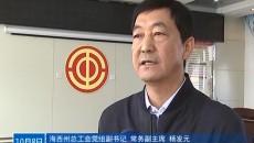 訪海西州總工會黨組副書記 常務副主席楊發元