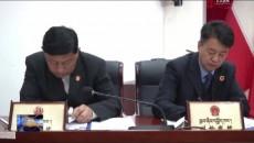 玉樹州十三屆人大常委會舉行第二十三次會議