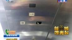 曝光:天橋電梯遭損壞