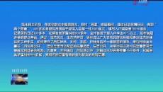 """玉樹州""""四個強化""""突出農牧區基層黨組織政治功能"""
