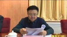 海北州委召开常委会(扩大)会议 传达学习党的十九届四中全会精神