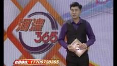 河湟365 20191127