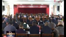 初心为民·实干海东 平安区召开主题教育交办问题整改情况答复暨第二次集中交办会