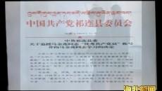 祁连县举行优秀共产党员马金莲同志先进事迹报告会
