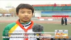 中国足球发展基金会校园足球邀请赛开赛