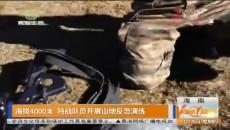 海拔4000米 特战队员开展山地反恐演练