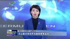 格尔木新闻联播 20191107