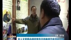 海东市人大常委会组织党员干部参观尕布龙纪念馆