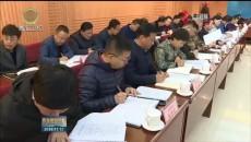 海北州学习贯彻党的十九届四中全会精神