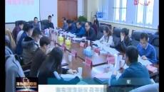 海東河湟新區召開新聞媒體對接會