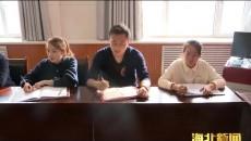 海北州广大党员干部热议党的十九届四中全会精神