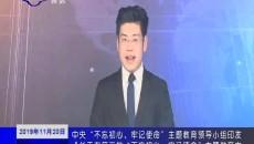 果洛新聞聯播 20191120