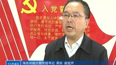 访海西州统计局党组书记 局长 赵宏升