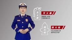 愛護消防設施