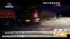 降雪导致当金山路段车辆被困 交警路政部门全力疏通