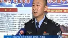 访海西州公安局党委委员 副局长周志国
