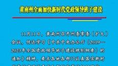 黃南新聞聯播 20191113