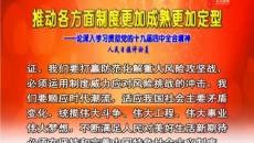 黄南新闻联播 20191104