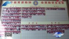 贵南:支部带协会 群众得实惠