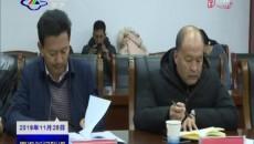 果洛州委召開全面依法治州委員會第二次會議