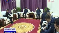 果洛州委書記武玉嶂與國家郵政局副局長戴應軍座談