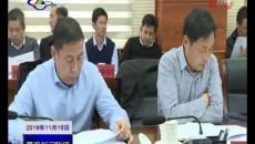 果洛州委書記武玉嶂就學習貫徹中國共產黨第十九屆中央委員會第四次全會精神提出具體要求