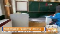 """我國高寒高海拔地區首個""""清潔取暖進校園""""試點項目投運"""