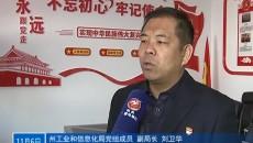 访海西州工业和信息化局党组成员 副局长刘卫华