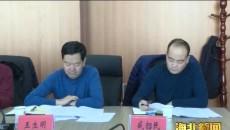 海北州召開黨風廉政建設責任制工作領導小組會議