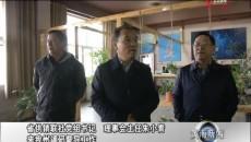 省供销联社党组书记 理事会主任朱小青来黄南州调研督导工作