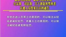 黃南新聞聯播 20191120