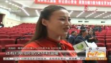 青海省婦女第十三次代表大會閉幕