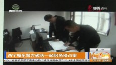 西寧城東警方破獲一起職務侵占案
