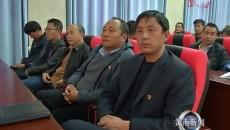 黄南州持续深化预防扶贫领域职务犯罪警钟长鸣