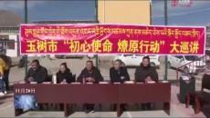 玉樹新聞聯播 20191126