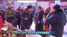 瑪沁縣舉行金秋就業扶貧專場招聘會