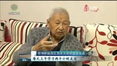 西宁:不忘初心真诚为老人服务