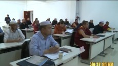 海北州举办州县宗教界代表人士培训班