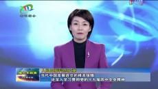 格尔木新闻联播 20191108