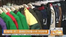 第24届中国(虎门)国际服装交易会暨2019虎门时装周开幕