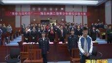 海北州举办第二届青少年模拟法庭大赛