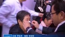 """""""青海海西慈善光明行""""复明揭纱仪式在西宁举行"""