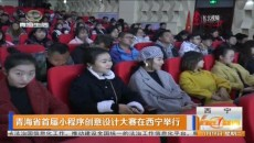 青海省首屆小程序創意設計大賽在西寧舉行