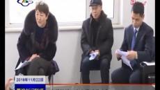《魅力中國城》第三季青海專輯果洛節目競演第二輪錄制完成
