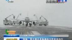 措施:雪天做足準備確保市民安全出行